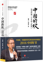 """中国的坎:如何跨越""""中等收入陷阱""""(2016年中国好书)(试读本)"""