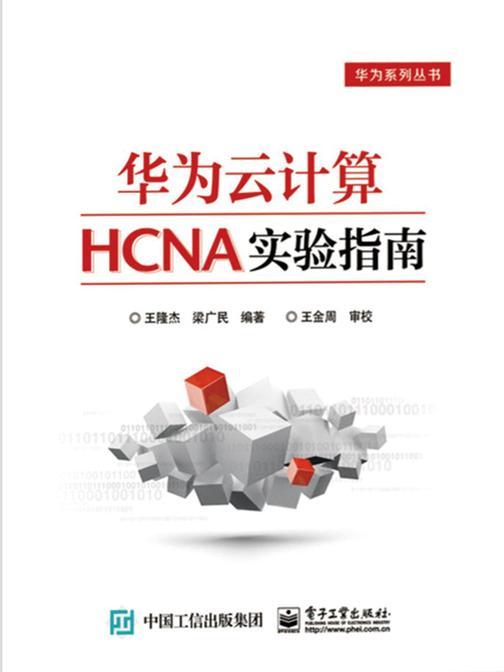 华为云计算HCNA实验指南