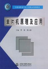 单片机原理及应用/全国高职高专电气类精品规划教材(试读本)