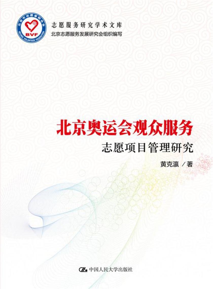 北京奥运会观众服务志愿项目管理研究(志愿服务研究学术文库)