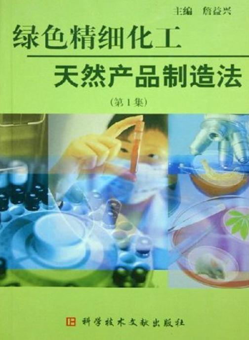 绿色精细化工——天然产品制造法(第1集)(仅适用PC阅读)