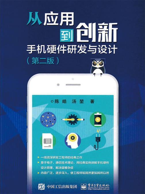 从应用到创新——手机硬件研发与设计(第二版)