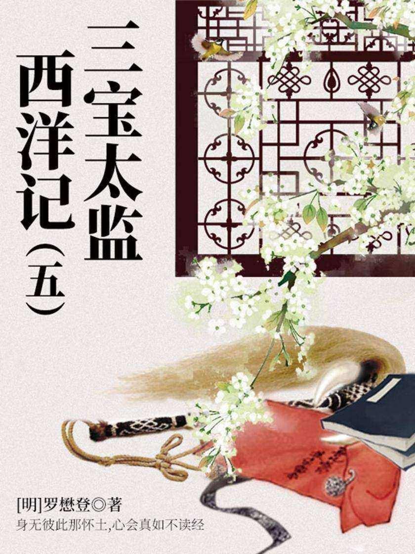 古代奇幻经典:三宝太监西洋记(五)