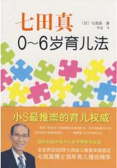 七田真0~6岁育儿法(试读本)