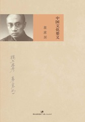 中国文化要义