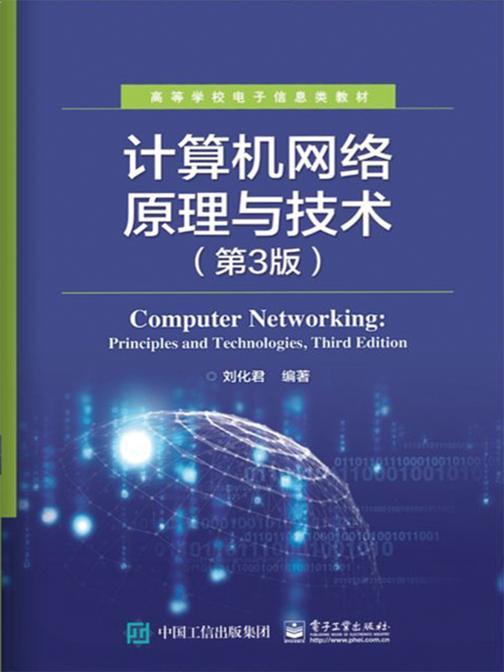 计算机网络原理与技术(第3版)