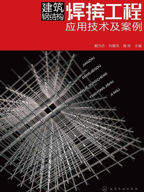 建筑钢结构焊接工程应用技术及案例