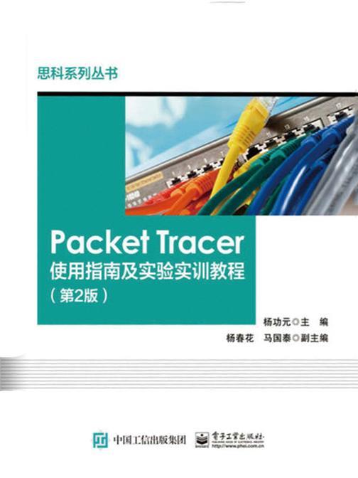 PacketTracer使用指南及实验实训教程(第2版)