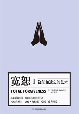 宽恕Ⅰ:饶恕和遗忘的艺术