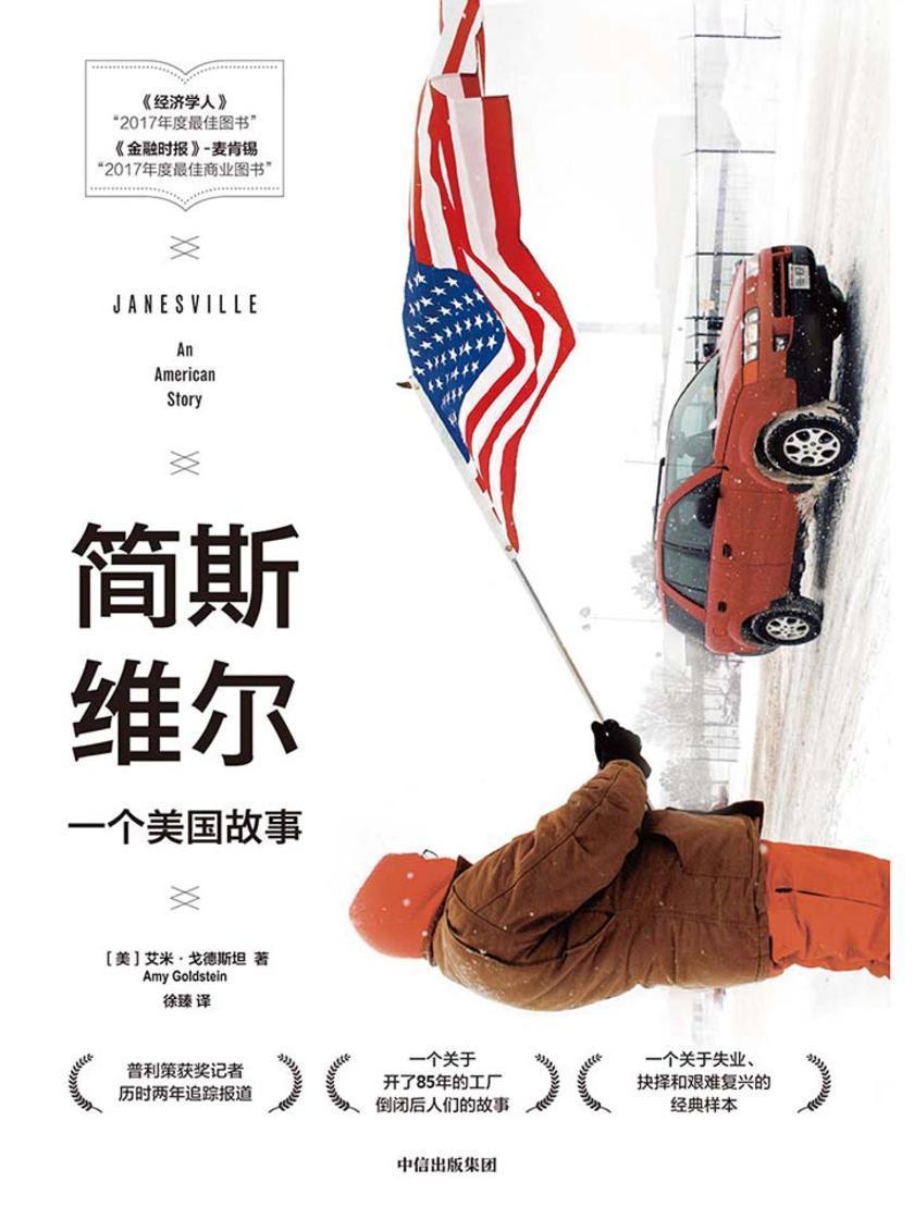 简斯维尔:一个美国故事