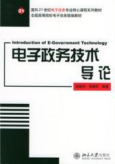 电子政务技术导论(仅适用PC阅读)