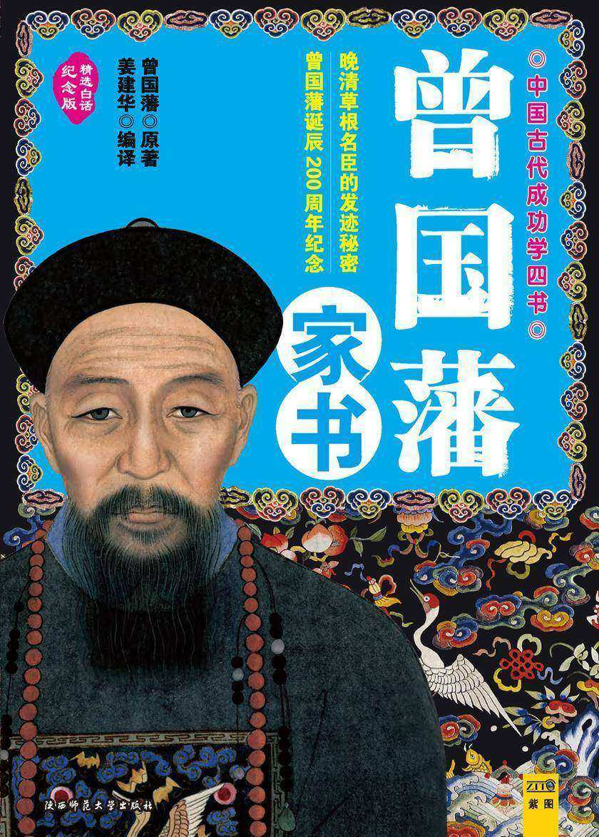 中国古代成功学四书——曾国藩家书