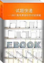 试题快递——2011高考英语补全对话突破(仅适用PC阅读)