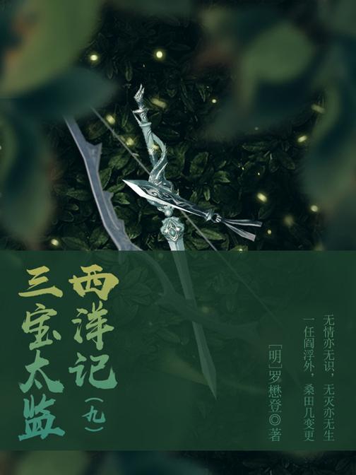 古代奇幻经典:三宝太监西洋记(九)