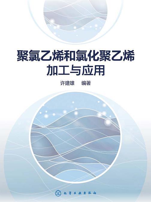 聚氯乙烯和氯化聚乙烯加工与应用