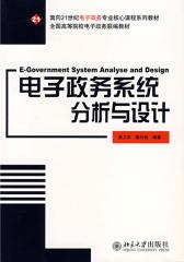 电子政务系统分析与设计(仅适用PC阅读)