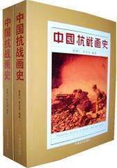 中国抗战画史(试读本)