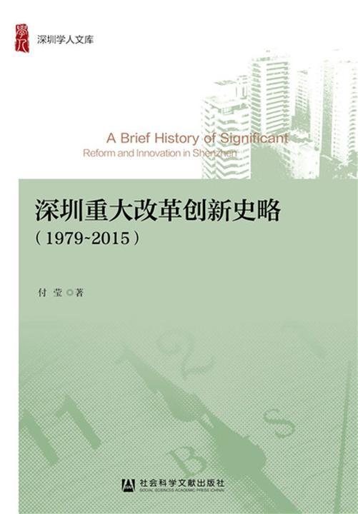 深圳重大改革创新史略(1979~2015)