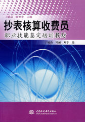 抄表核算收费员职业技能鉴定培训教材(试读本)
