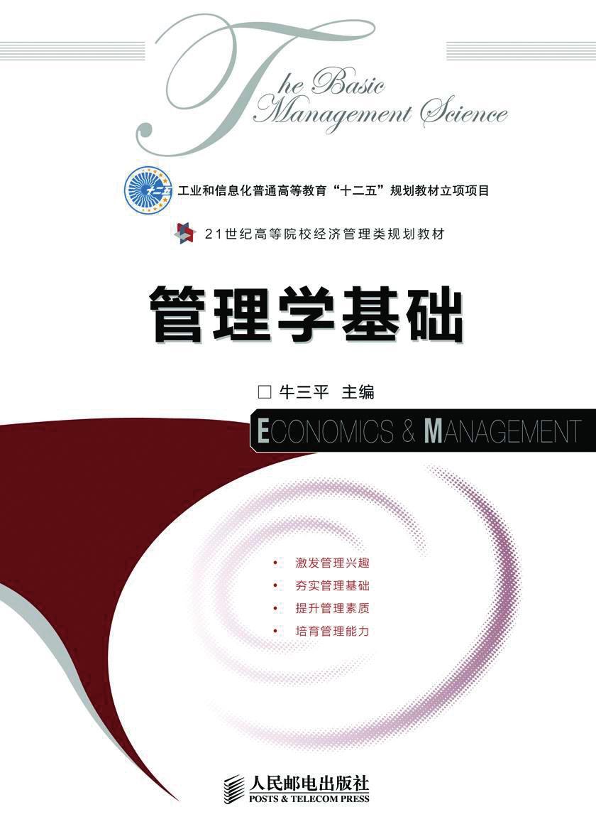 """管理学基础(工业和信息化普通高等教育""""十二五""""规划教材立项项目)"""