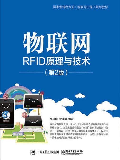 物联网RFID原理与技术(第2版)