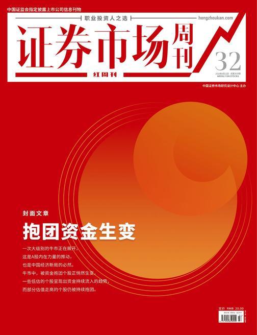 抱团资金生变 证券市场红周刊2020年32期(证券市场红周刊)