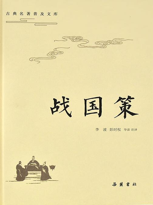古典名著普及文库:战国策