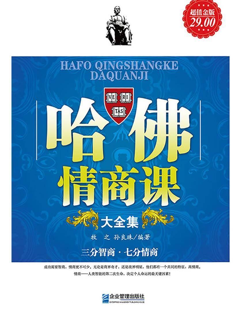 哈佛情商课大全集(超值金版)