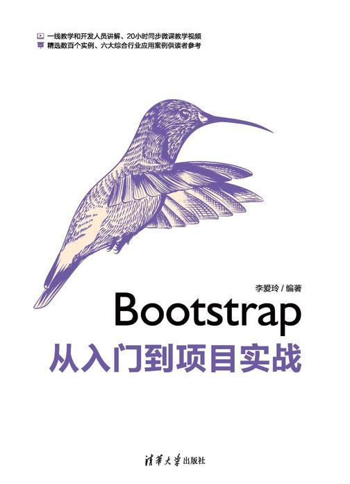 Bootstrap从入门到项目实战