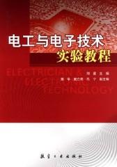 电工与电子技术实验教程(仅适用PC阅读)