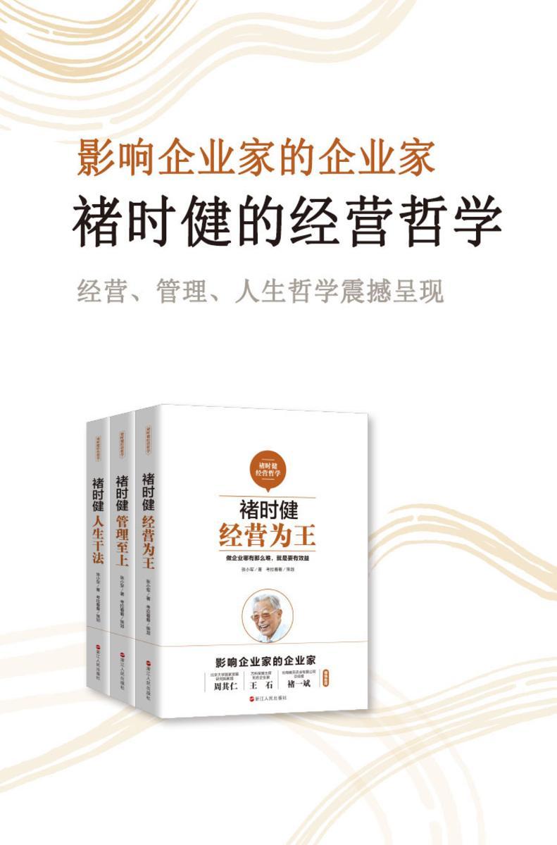 褚时健经营哲学系列(套装共3册):经营为王+管理至上+人生干法(影响企业家的企业家,周其仁,王石,褚一斌倾情推荐)