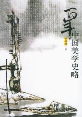 百年中国美学史略(仅适用PC阅读)