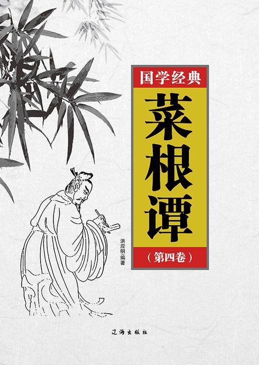 菜根谭(第四卷)