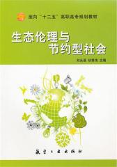 生态伦理与节约型社会