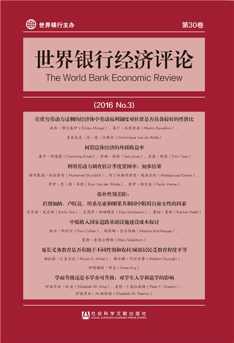 世界银行经济评论(2016/No.3/第30卷)