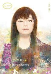 魔影魅灵3:饕餮恋(下)