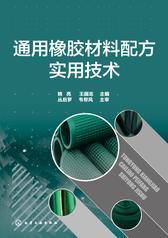 通用橡胶材料配方实用技术