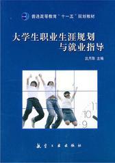 大学生职业生涯规划与就业指导(仅适用PC阅读)