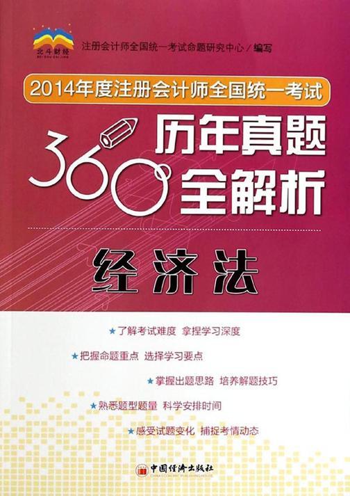 2014年度注册会计师全国统一考试360度历年真题全解析:经济法