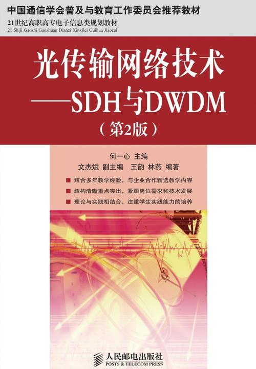 光传输网络技术——SDH与DWDM(第2版)(中国通信学会普及与教育工作委员会推荐教材)