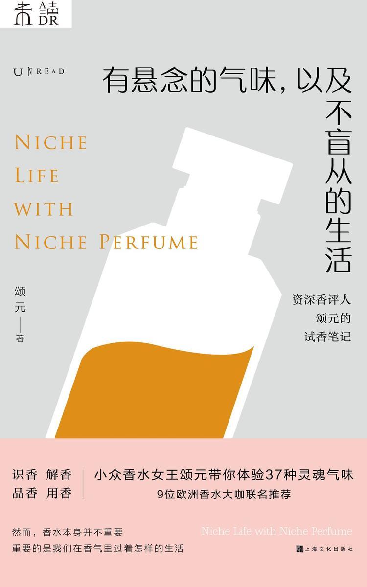 有悬念的气味,以及不盲从的生活:资深香评人颂元的37篇小众香水试香笔记