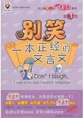 别笑,一本正经的文言文·第3季(试读本)