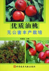 优质油桃无公害丰产栽培