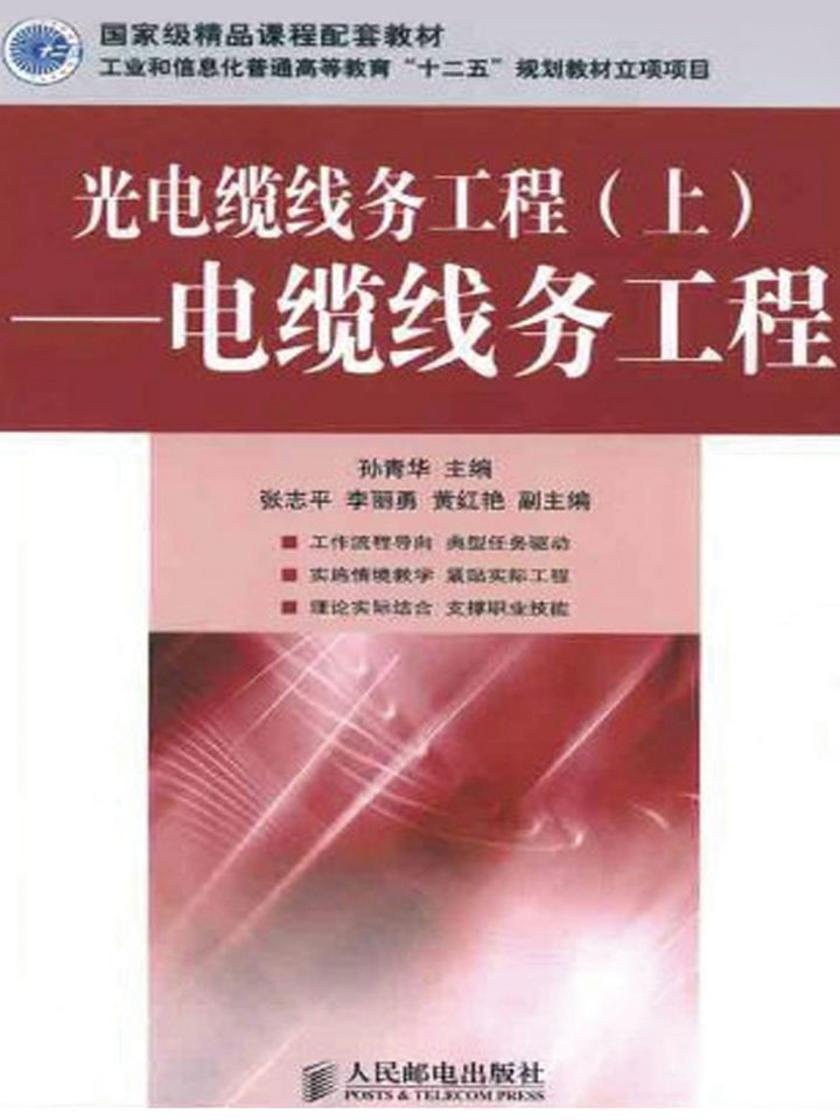 """光电缆线务工程(上)——电缆线务工程(国家级精品课程配套教材)(工业和信息化普通高等教育""""十二五""""规划教材立项项目)"""