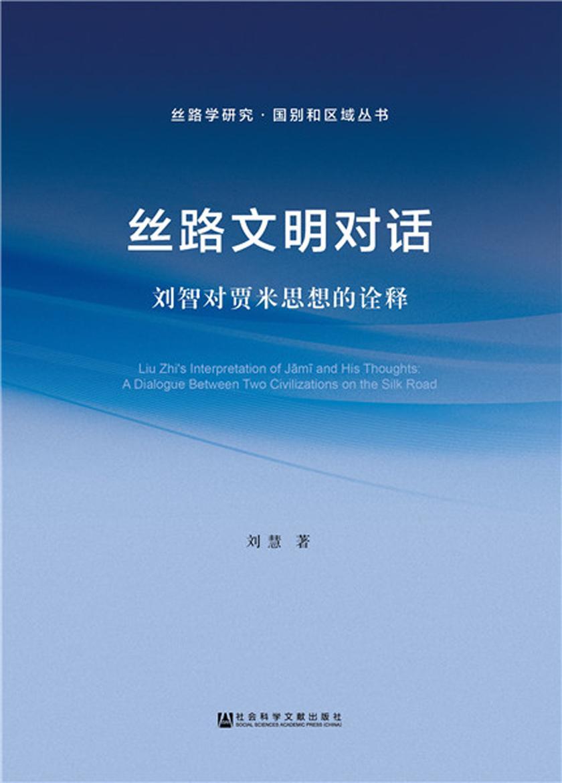丝路文明对话:刘智对贾米思想的诠释