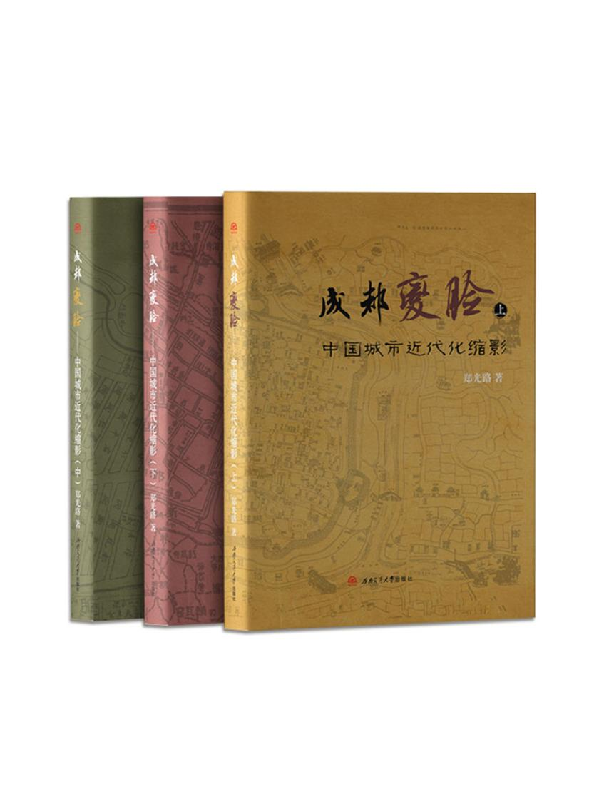 """成都""""变脸""""——中国城市近代化缩影(上中下)"""