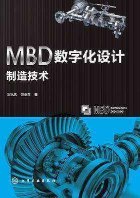MBD数字化设计制造技术