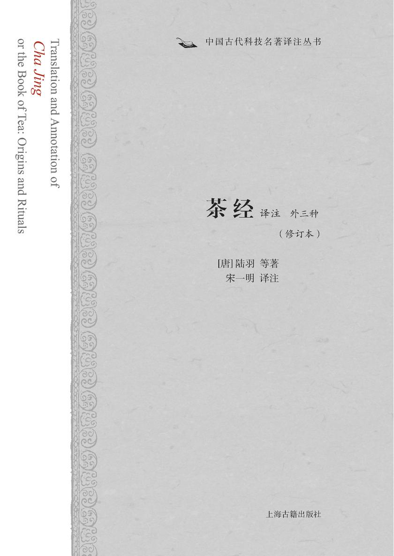 茶经译注(外三种)修订本