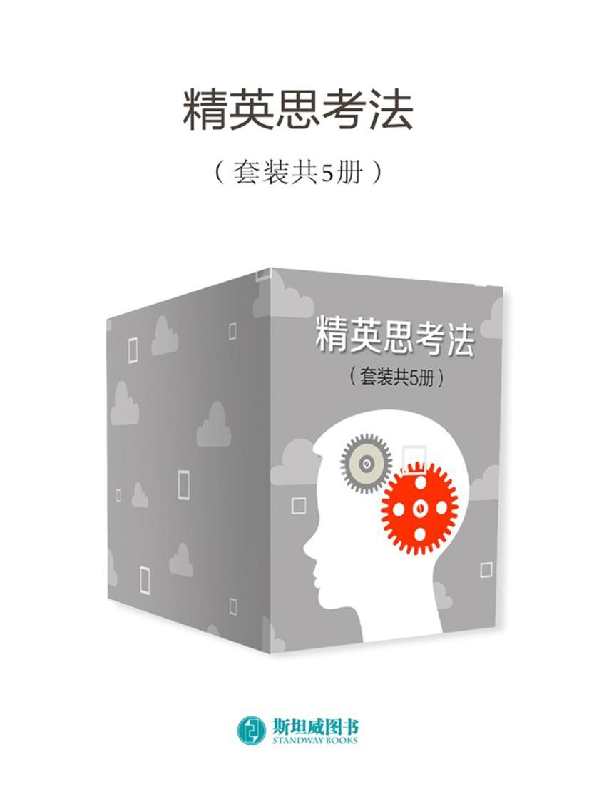 精英思考法(套装共5册)