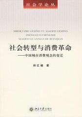 社会转型与消费革命:中国城市消费观念的变迁(仅适用PC阅读)
